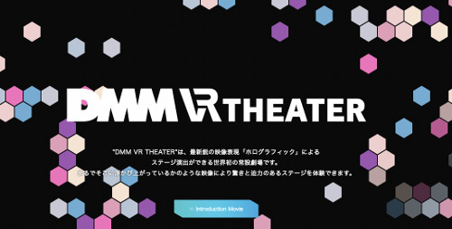 VR体験スポット「DMM VR THEATER」