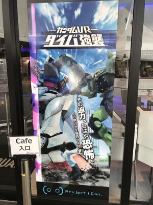 ガンダムVR「ダイバ強襲」入り口