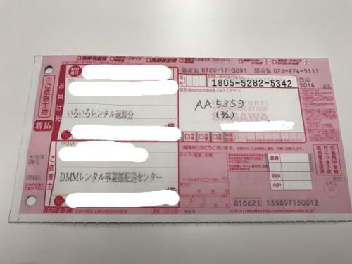 DMMいろいろレンタル「返送用伝票」