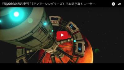 PSVRゲームソフト「アンアーシング・マーズ」のPV