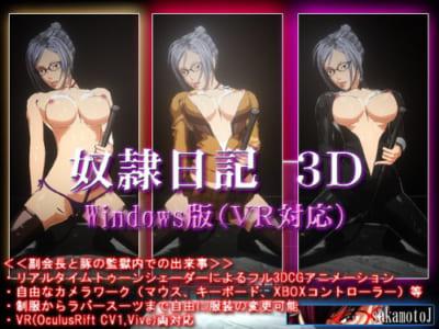 アダルト(エロ)同人エロゲー「奴隷日記3D」