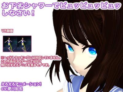 アダルト(エロ)VR同人アニメ「お下劣シャワー」
