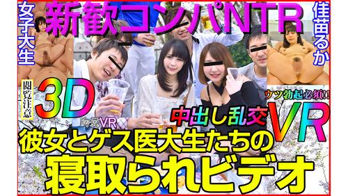 AdultFestaVRのアダルト(エロ)VR新作「新歓コンパ」