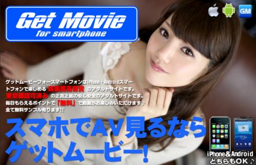 【全無料サンプル有】スマホ向けアダルト動画サイト「GetMovie」がアダルト(エロ)VR動画の配信を開始!