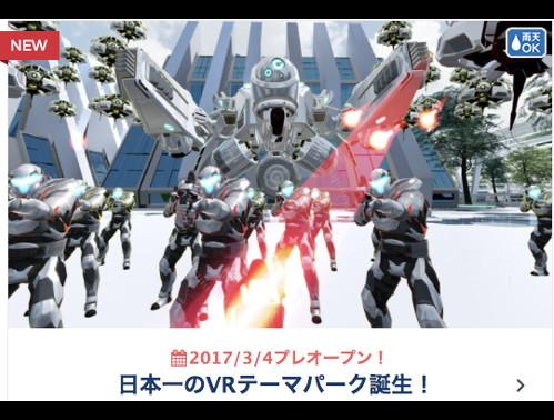 ハウステンボスのVRテーマパークが日本一に!ホラーなど最新VRゲームの詳細情報お届け!感想レビューあり!!