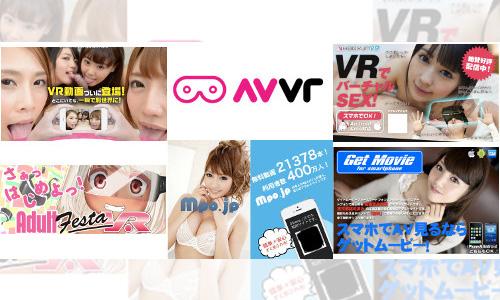 アダルト(エロ)VR動画徹底ガイド!無料動画もあり!DMM、Adult Festa VR、AVVR、HBOXの詳細を徹底紹介!