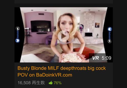 ポルノハブ(Pornhub)の動画