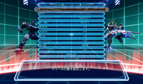 「STEEL COMBAT(スチールコンバット)」トレーニングモード