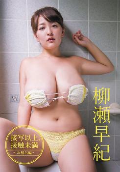 アイドルVRおすすめ「柳瀬早紀」