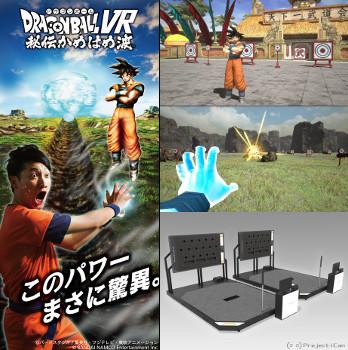 VRゾーン新宿「ドラゴンボール」
