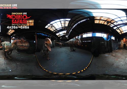 VRで恐竜を世界を体感!恐竜ライブ開催に先駆けYoutubeにて恐竜360度VR動画公開!
