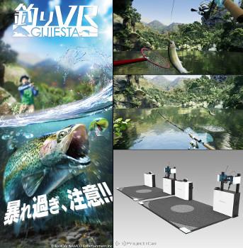 VRゾーン新宿「釣り」