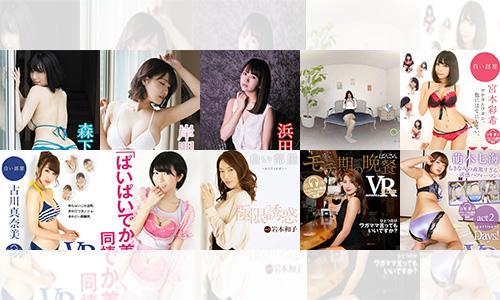 アイドルのVR動画おすすめ作品10選!今アイドルのVR動画作品がアツい!