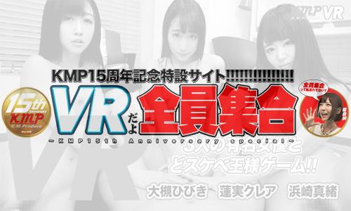 『VRだよ全員集合』アダルトメーカーKMP15周年特設VRサイト