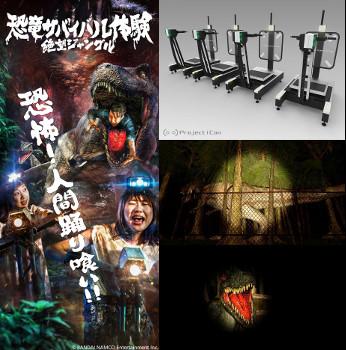 VRゾーン新宿「恐竜」
