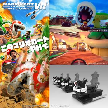 VRゾーン新宿「マリオカート」