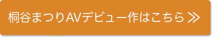 桐谷まつりAVデビュー作