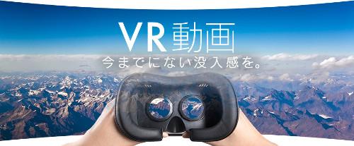 無料VR動画「DMM」