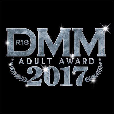 DMM.R18アダルトアワード2017!あなたの1票で今年のナンバーワンが決まる!