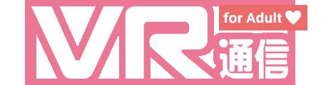 VRエロVRアダルト動画マガジン「VR通信アダルト」