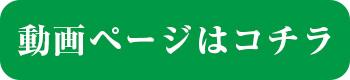 DMMの新作アダルト(エロ)VR「佳苗るか」ボタン