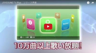 JoySoundVR PV 動画