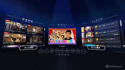 PSVRソフト「360Channel」