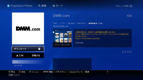 プレステVR対応のDMMアプリインストール