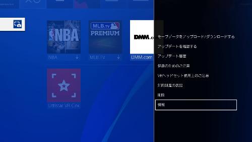 プレステVR対応DMMアプリの情報