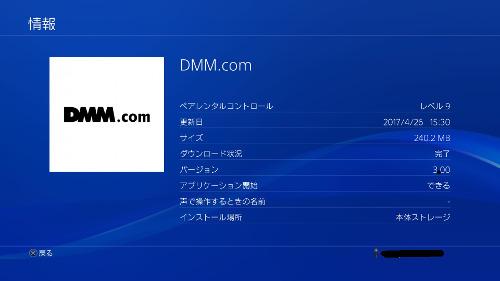 プレステVR対応のDMMアプリバージョン
