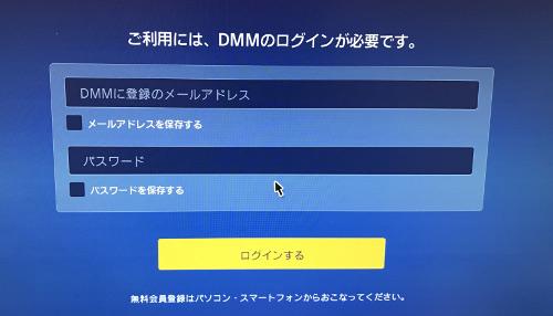 プレステVRでDMMにログイン