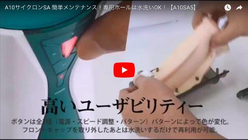 a10サイクロンSAのメンテナンス動画