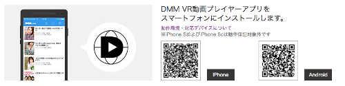 DMM VR動画アプリDL