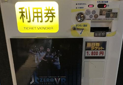 東京ジョイポリスVR「当日券」