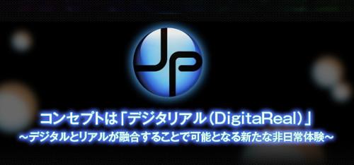 東京ジョイポリスのコンセプト
