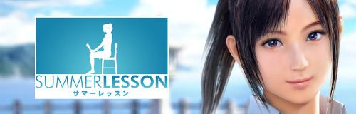 PSVRおすすめゲーム「サマーレッスン」