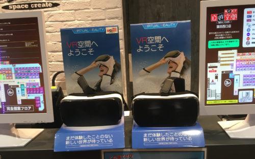 自遊空間NEXT「VRゴーグル」受付