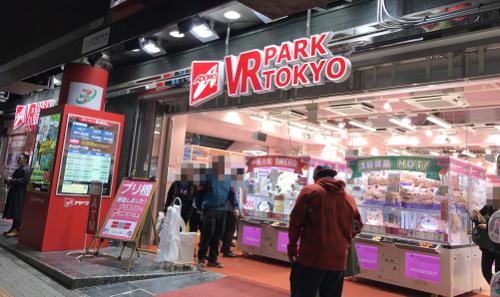 VR PARK TOKYO 正面看板