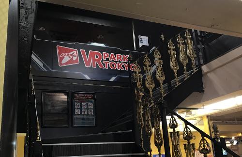 VR PARK TOKYOは4階
