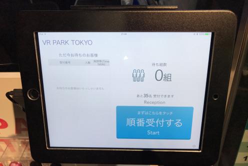 「VRパーク東京」当日受付