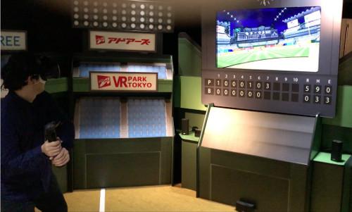VRパーク東京「野球盤」