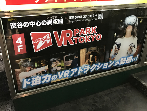 VR PARK TOKYO体験レビュー公開!渋谷のVRエンターテイメント施設に行ってきた!