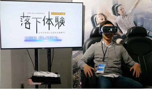 VRセンター体験「落下体験」