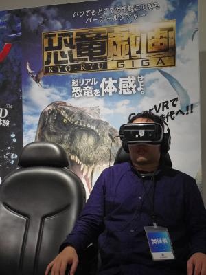 VR Center「恐竜戯画」