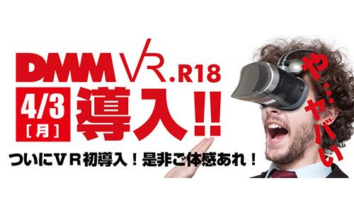 金太郎花太郎にDMM VR.R18が導入されエロVRを体験する事ができるようになりました!