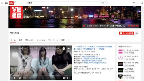 無料エロVR動画「Youtube」