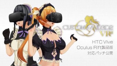 AVRSレビュー「カスタムメイド3D2」