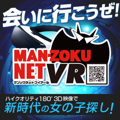 AVRSレビュー「マンゾクVR」