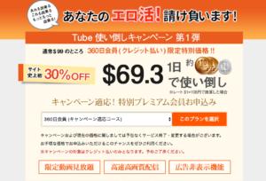 tokyoporntube有料登録画像