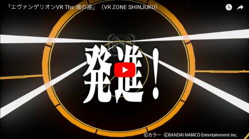 エヴァVRのPV動画